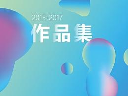 2015-2017个人作品集