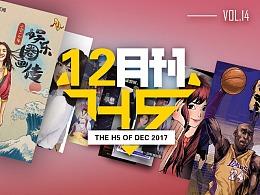 【H5月刊】12月H5营销行业深度盘点