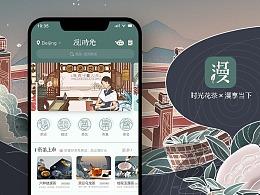国潮风漫时光茶饮App