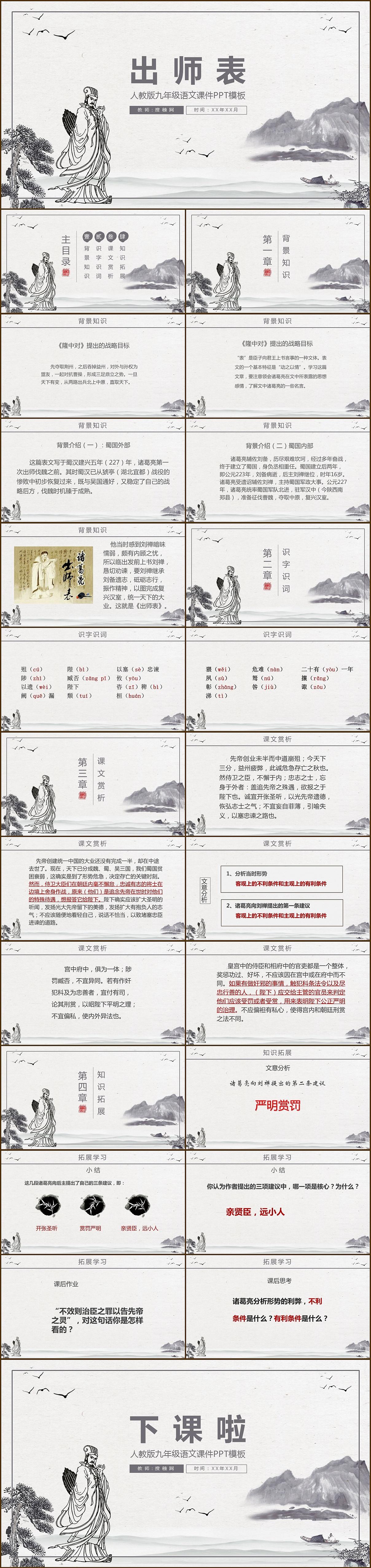 中国国学文化九年级人教版出师表语文教学课件ppt模板图片