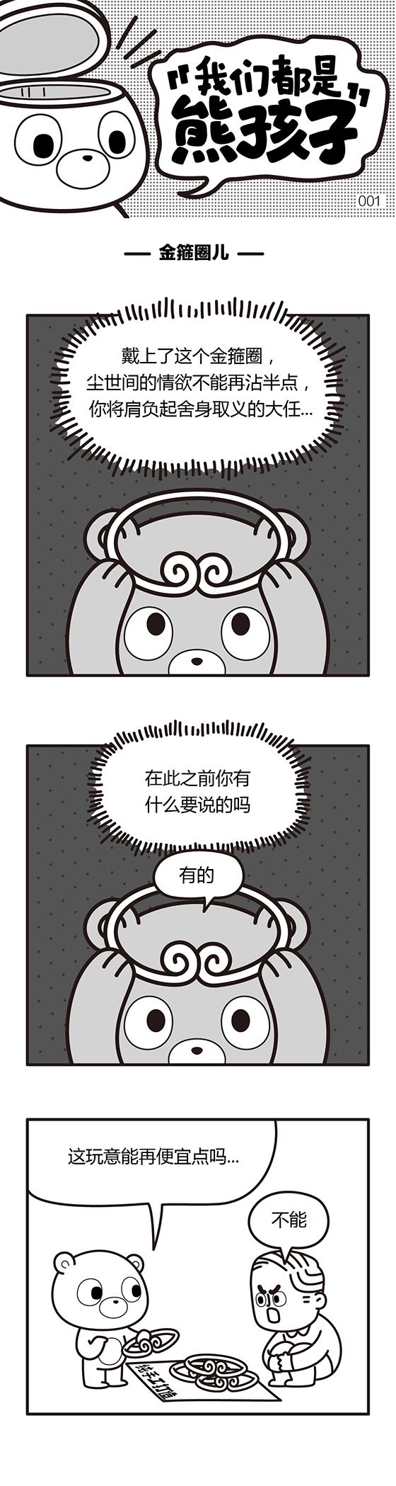 查看《熊孩子脑洞漫画1-8》原图,原图尺寸:560x2098