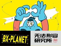BX-PLANET首款表情包《甲方万万岁》终于开舔了