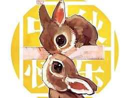 【中秋月团圆】.兔