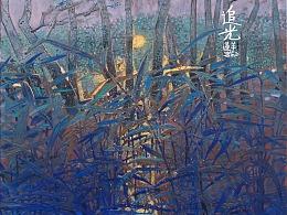【莲羊岩彩】青色叠出来的小浪漫《追光》