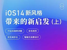 iOS14新风格 带来的设计启发(上)