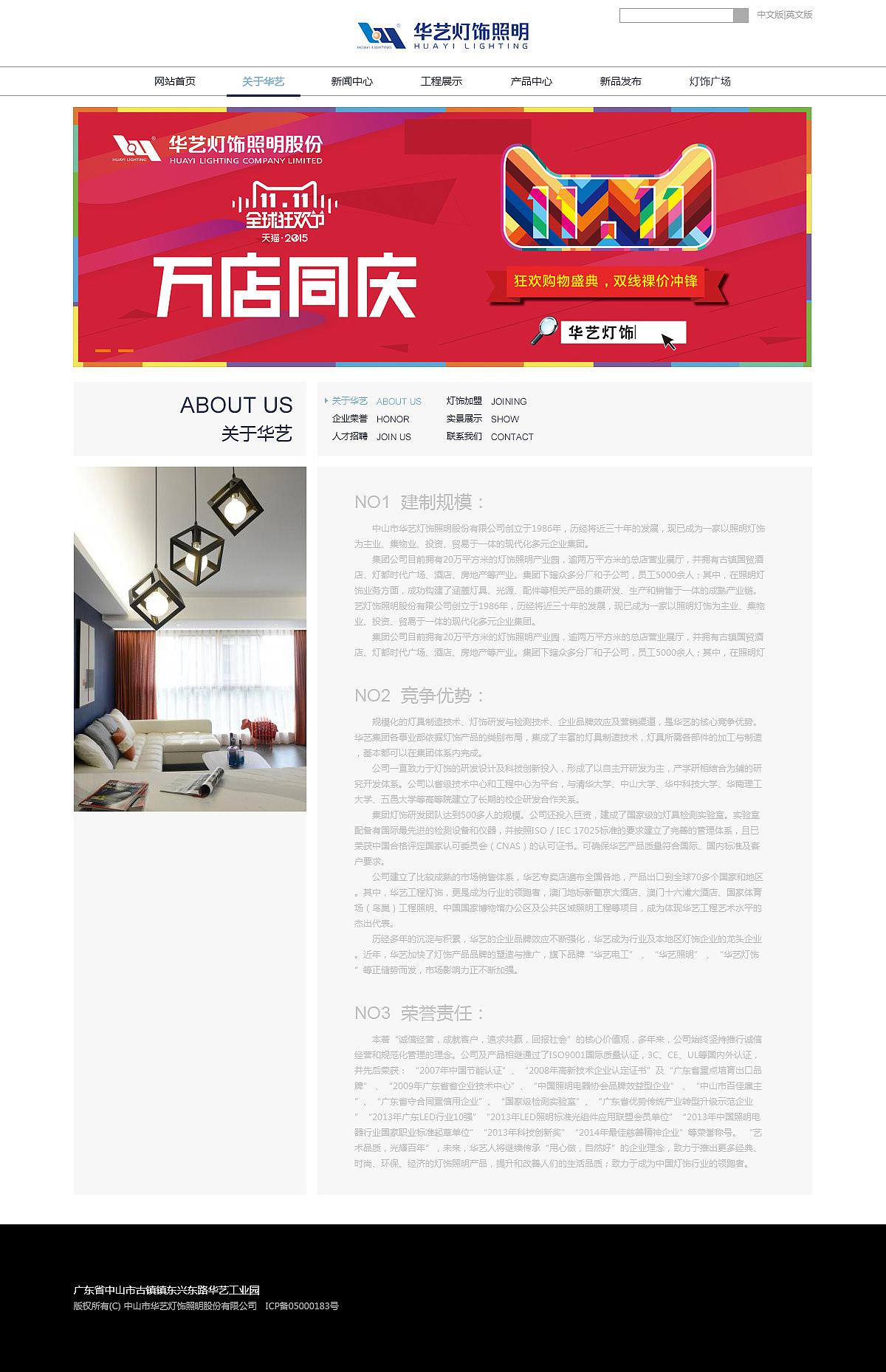 华艺灯饰照明网站设计