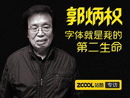 郭炳权:字体就是我的第二生命