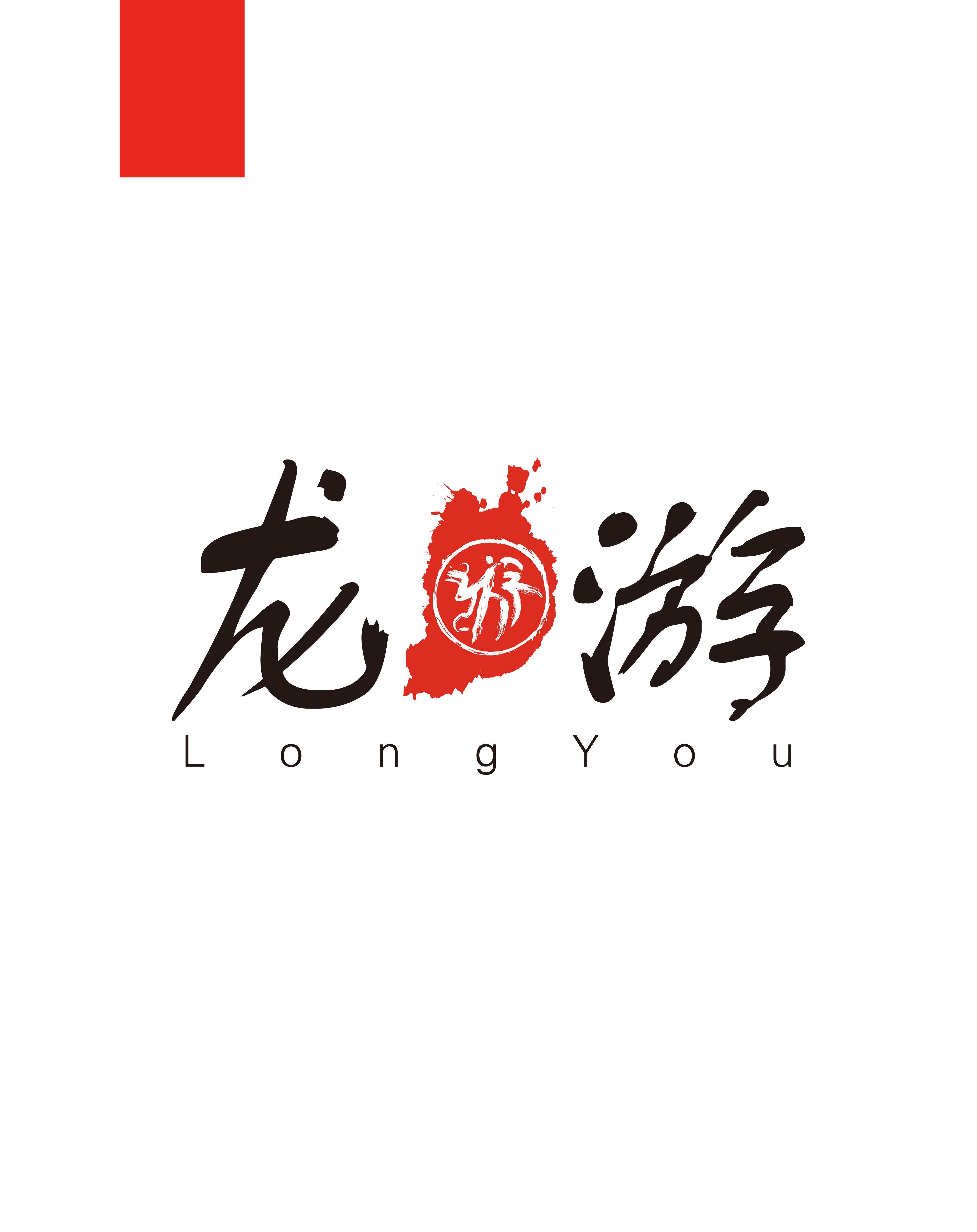 龙游旅游形象logo设计图片