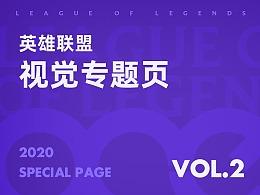 【零一】2020年英雄联盟视觉专题页vol.2
