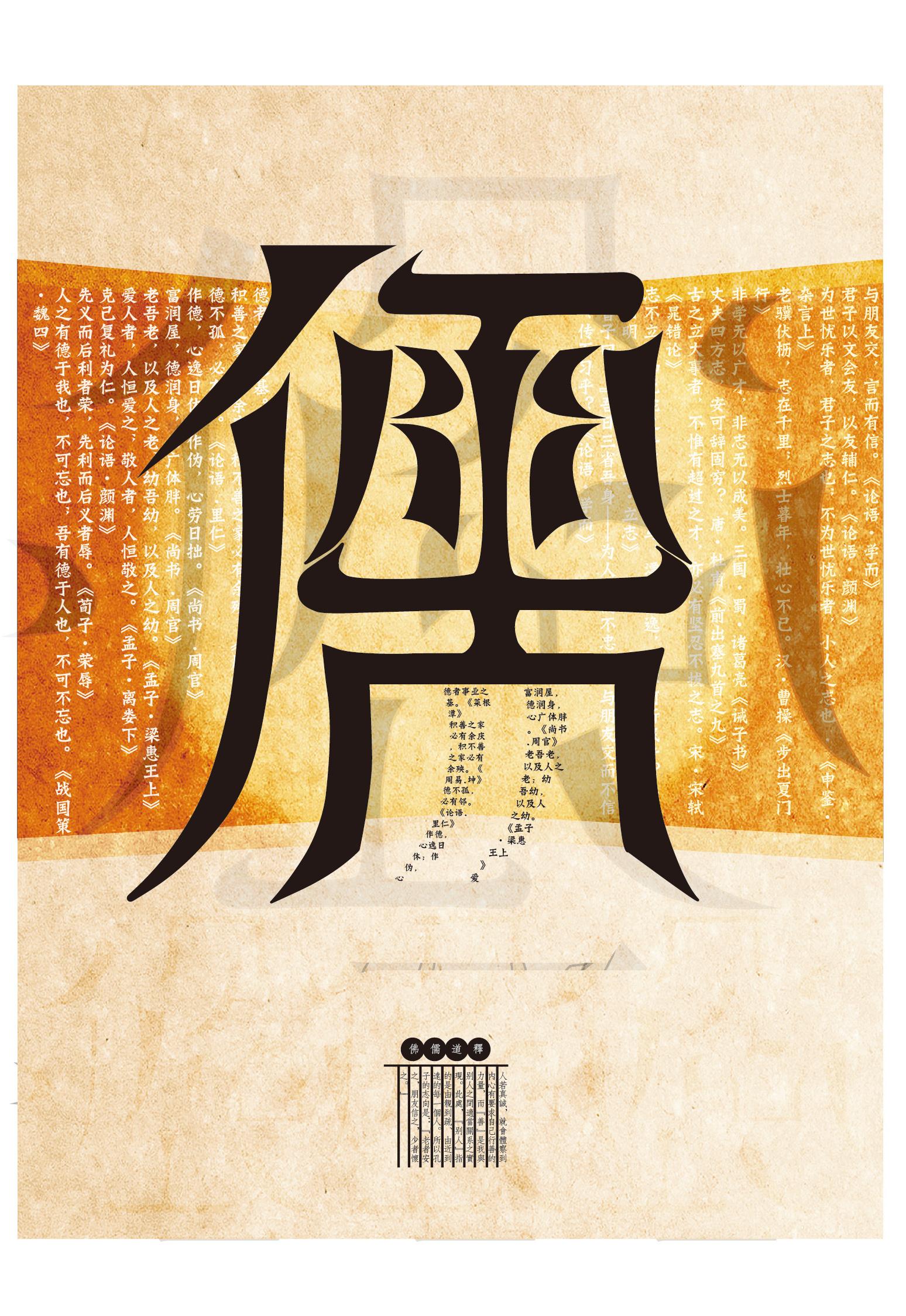 字体设计 佛儒道释图片