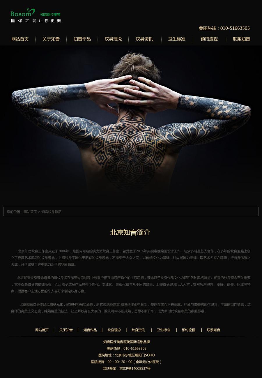 纹身网站|企业官网|网页|绿萝花6688 - 原创设计作品