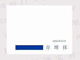 鸿运国际娱乐开户彩金_青墰体