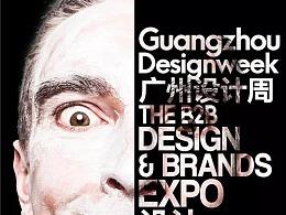 设计展:《2018广州设计周》
