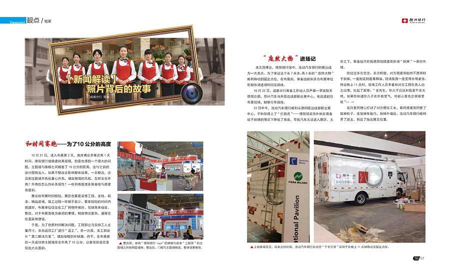《刊物11期》--德阳书装行内画册|银行/点滴|平ATD事务所建筑设计图片