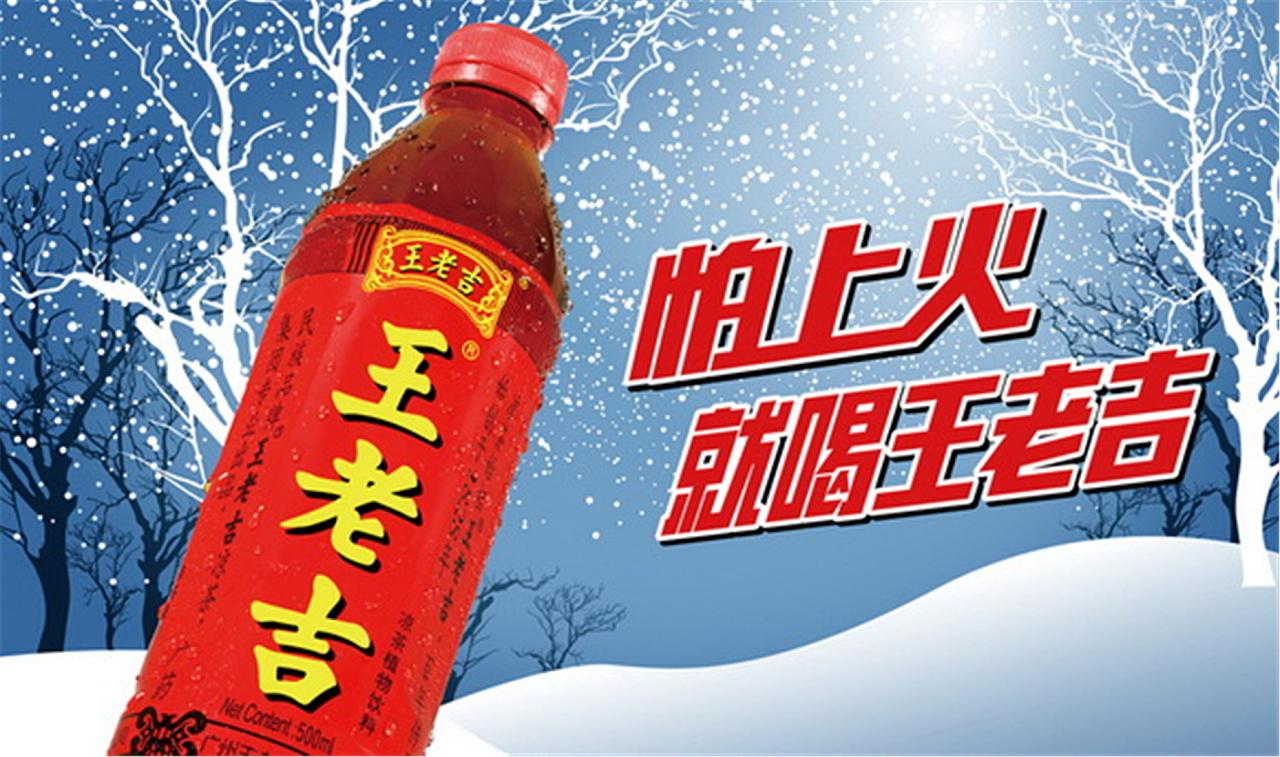 王老吉_王老吉广告素材图 网页 Banner/广告图 王老吉 - 原创作品 - 站酷 (ZCOOL)