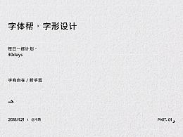 2018.11-12字体整理合集