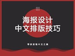 平面排版时,运用哪些方法可以突出中文的美感?