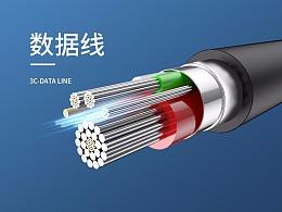 3C-数据线