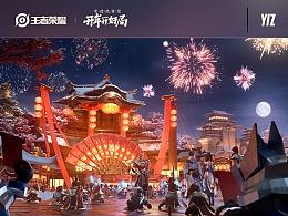王者荣耀春节贺岁动画《司空很忙》
