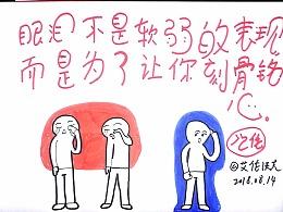 彩色装饰画,插画,视觉笔记-----眼泪