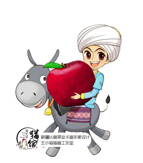 新疆干果卡通形象设计