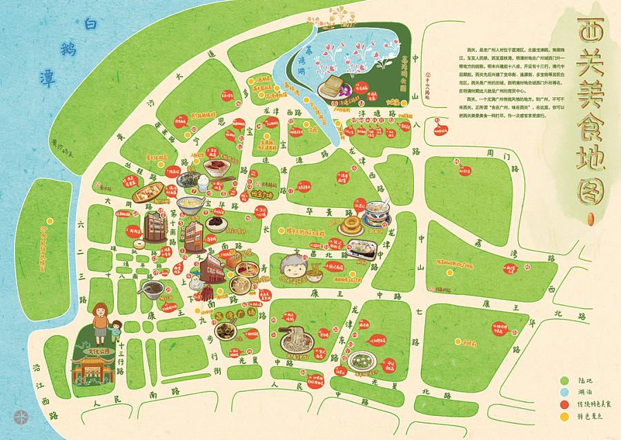 广州西关美食地图