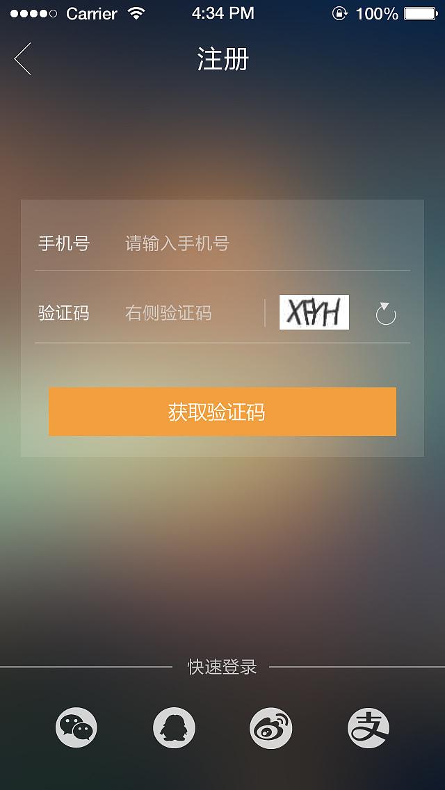 登录注册_中免商城app登录注册页面