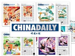 中国日报 | China Daily 一二月份部分插画作品合辑