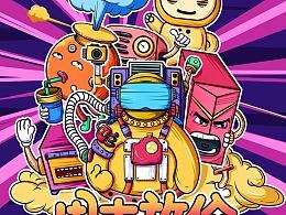 京东-周末放价商业插画设计