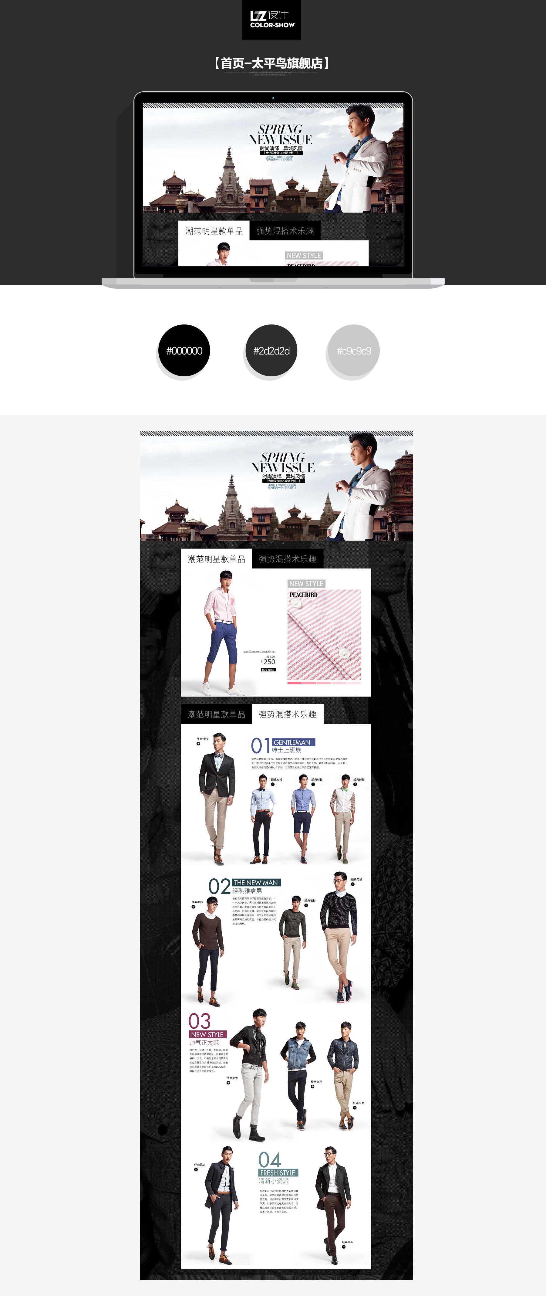 太平鸟IPO申请获批 新零售助传统品牌逆风高飞