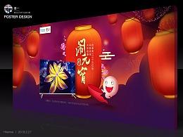 海信电视元宵节活动促销页面