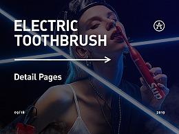 电动牙刷详情页
