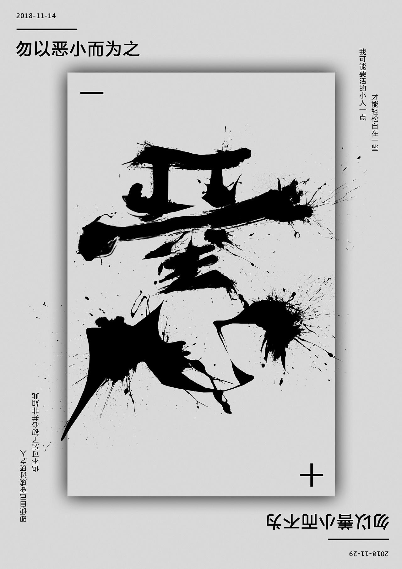 善恶翻转文字黑白海报|平面|字体/字形|shuopaozhimo图片