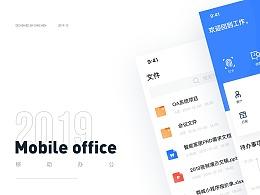 Cloud office 移动办公-概念设计