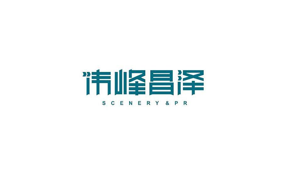 伟峰昌泽|字体/字形|平面|z_one - 原创设计作品图片