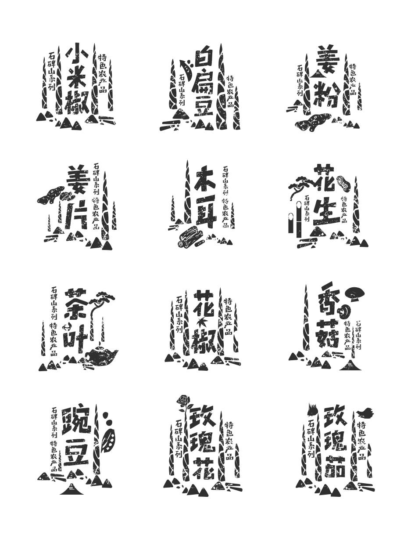 土特产logo标志/包装设计/礼盒套装/牛皮纸包装/产品标签设计