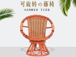 详情页——旋转藤椅组合