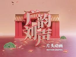 广韵刘声|Chords of Cantones (片头)