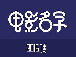 2018字体 | 电影名字【3】