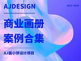 零售商业综合体、百货招商手册、海报主KV设计合集