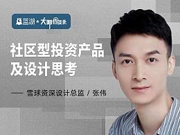 【蓝湖大咖访谈】雪球资深设计总监张伟:社区型投资产品及设计思考