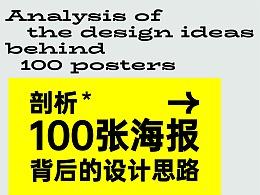 【白色至上设计】剖析100张海报背后的设计思路