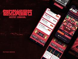 Hotpot Carnival 自如火鍋節主視覺設計