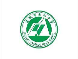玉山中学logo