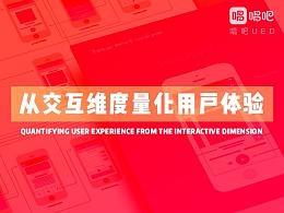 从交互维度量化用户体验