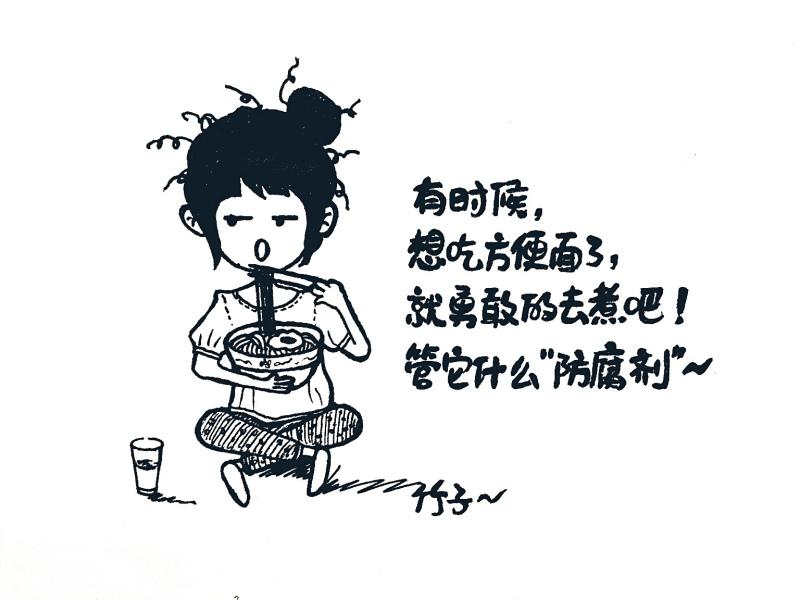 关于方便面~|绘画习作|插画|竹子li
