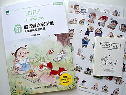 儿童插画专业教程-水彩工具材料介绍
