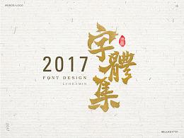 2017字体集