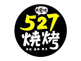 527烧烤