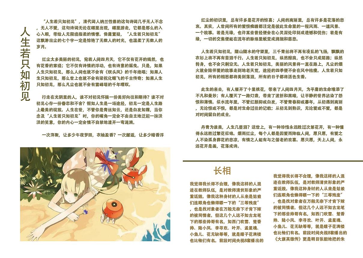 文学杂志封面设计(附内页) 文艺杂志